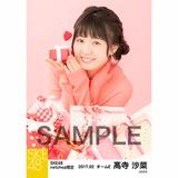 SKE48 2017年2月度 net shop限定個別生写真「バレンタイン」5枚セット 髙寺沙菜