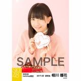SKE48 2017年2月度 net shop限定個別生写真「バレンタイン」5枚セット 相川暖花