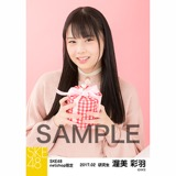 SKE48 2017年2月度 net shop限定個別生写真「バレンタイン」5枚セット 渥美彩羽