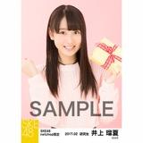 SKE48 2017年2月度 net shop限定個別生写真「バレンタイン」5枚セット 井上瑠夏