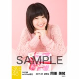 SKE48 2017年2月度 net shop限定個別生写真「バレンタイン」5枚セット 岡田美紅