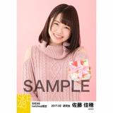 SKE48 2017年2月度 net shop限定個別生写真「バレンタイン」5枚セット 佐藤佳穂