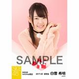 SKE48 2017年2月度 net shop限定個別生写真「バレンタイン」5枚セット 白雪希明