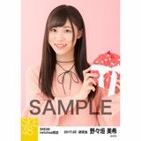 SKE48 2017年2月度 net shop限定個別生写真「バレンタイン」5枚セット 野々垣美希