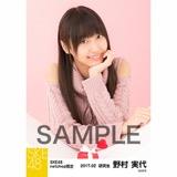 SKE48 2017年2月度 net shop限定個別生写真「バレンタイン」5枚セット 野村実代