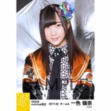 SKE48 2017年2月度 net shop限定個別生写真「チョコの奴隷」衣装5枚セット 一色嶺奈