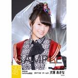 SKE48 2017年2月度 net shop限定個別生写真「チョコの奴隷」衣装5枚セット 犬塚あさな