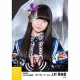 SKE48 2017年2月度 net shop限定個別生写真「チョコの奴隷」衣装5枚セット 上村亜柚香
