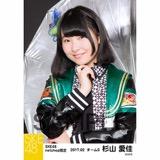 SKE48 2017年2月度 net shop限定個別生写真「チョコの奴隷」衣装5枚セット 杉山愛佳