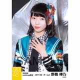 SKE48 2017年2月度 net shop限定個別生写真「チョコの奴隷」衣装5枚セット 野島樺乃