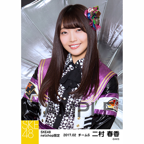 SKE48 2017年2月度 net shop限定個別生写真「チョコの奴隷」衣装5枚セット 二村春香
