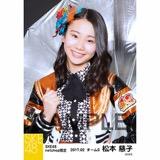SKE48 2017年2月度 net shop限定個別生写真「チョコの奴隷」衣装5枚セット 松本慈子