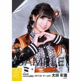 SKE48 2017年2月度 net shop限定個別生写真「チョコの奴隷」衣装5枚セット 太田彩夏