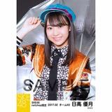 SKE48 2017年2月度 net shop限定個別生写真「チョコの奴隷」衣装5枚セット 日高優月