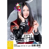 SKE48 2017年2月度 net shop限定個別生写真「チョコの奴隷」衣装5枚セット 古畑奈和