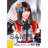 SKE48 2017年2月度 net shop限定個別生写真「チョコの奴隷」衣装5枚セット 松村香織