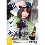 SKE48 2017年2月度 net shop限定個別生写真「チョコの奴隷」衣装5枚セット 水野愛理
