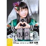 SKE48 2017年2月度 net shop限定個別生写真「チョコの奴隷」衣装5枚セット 浅井裕華
