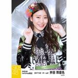 SKE48 2017年2月度 net shop限定個別生写真「チョコの奴隷」衣装5枚セット 井田玲音名