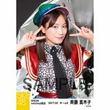 SKE48 2017年2月度 net shop限定個別生写真「チョコの奴隷」衣装5枚セット 斉藤真木子