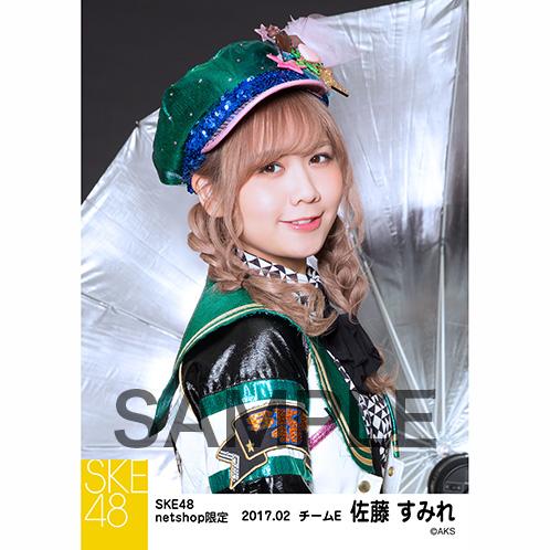 SKE48 2017年2月度 net shop限定個別生写真「チョコの奴隷」衣装5枚セット 佐藤すみれ