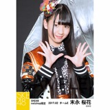 SKE48 2017年2月度 net shop限定個別生写真「チョコの奴隷」衣装5枚セット 末永桜花