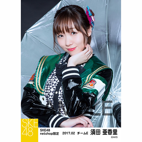 SKE48 2017年2月度 net shop限定個別生写真「チョコの奴隷」衣装5枚セット 須田亜香里