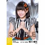 SKE48 2017年2月度 net shop限定個別生写真「チョコの奴隷」衣装5枚セット 相川暖花
