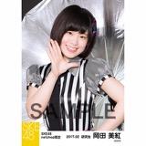 SKE48 2017年2月度 net shop限定個別生写真「チョコの奴隷」衣装5枚セット 岡田美紅