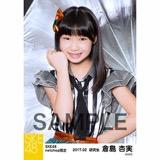 SKE48 2017年2月度 net shop限定個別生写真「チョコの奴隷」衣装5枚セット 倉島杏実