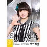 SKE48 2017年2月度 net shop限定個別生写真「チョコの奴隷」衣装5枚セット 坂本真凛