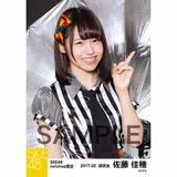 SKE48 2017年2月度 net shop限定個別生写真「チョコの奴隷」衣装5枚セット 佐藤佳穂