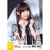 SKE48 2017年2月度 net shop限定個別生写真「チョコの奴隷」衣装5枚セット 野村実代