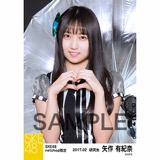 SKE48 2017年2月度 net shop限定個別生写真「チョコの奴隷」衣装5枚セット 矢作有紀奈