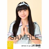 SKE48 2017年2月度 個別生写真「追いかけshadow」衣装5枚セット 上村亜柚香