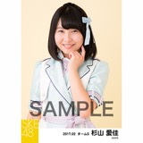 SKE48 2017年2月度 個別生写真「追いかけshadow」衣装5枚セット 杉山愛佳