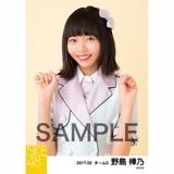 SKE48 2017年2月度 個別生写真「追いかけshadow」衣装5枚セット 野島樺乃