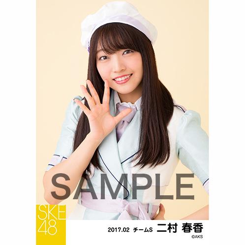 SKE48 2017年2月度 個別生写真「追いかけshadow」衣装5枚セット 二村春香