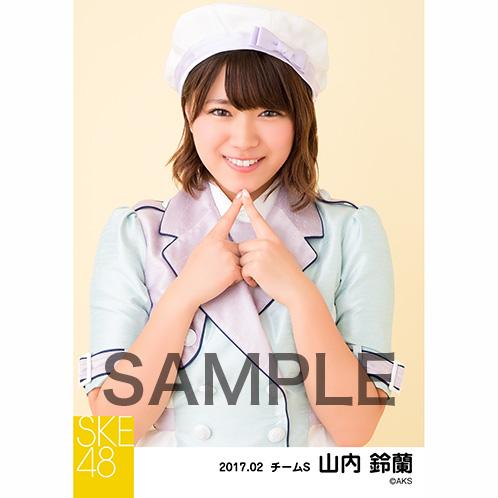 SKE48 2017年2月度 個別生写真「追いかけshadow」衣装5枚セット 山内鈴蘭