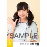 SKE48 2017年2月度 個別生写真「追いかけshadow」衣装5枚セット 太田彩夏