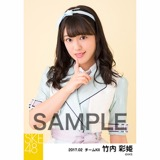 SKE48 2017年2月度 個別生写真「追いかけshadow」衣装5枚セット 竹内彩姫