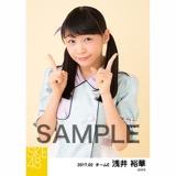 SKE48 2017年2月度 個別生写真「追いかけshadow」衣装5枚セット 浅井裕華