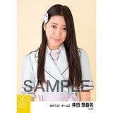 SKE48 2017年2月度 個別生写真「追いかけshadow」衣装5枚セット 井田玲音名