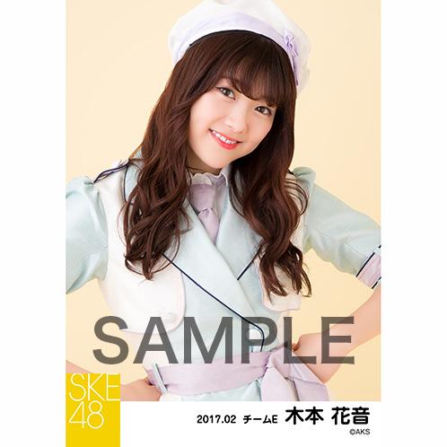 SKE48 2017年2月度 個別生写真「追いかけshadow」衣装5枚セット 木本花音