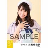 SKE48 2017年2月度 個別生写真「追いかけshadow」衣装5枚セット 熊崎晴香