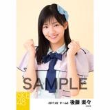 SKE48 2017年2月度 個別生写真「追いかけshadow」衣装5枚セット 後藤楽々