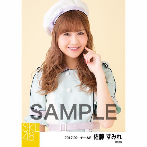 SKE48 2017年2月度 個別生写真「追いかけshadow」衣装5枚セット 佐藤すみれ