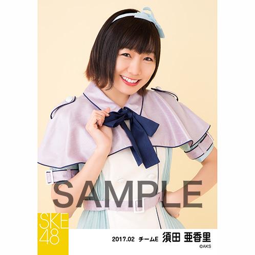 SKE48 2017年2月度 個別生写真「追いかけshadow」衣装5枚セット 須田亜香里