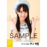 SKE48 2017年2月度 個別生写真「追いかけshadow」衣装5枚セット 井上瑠夏