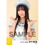SKE48 2017年2月度 個別生写真「追いかけshadow」衣装5枚セット 矢作有紀奈